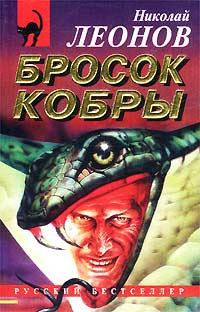 Книга Бросок кобры