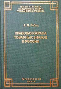 Правовая охрана товарных знаков в России. Современное состояние и перспективы ( 5-94201-140-0 )