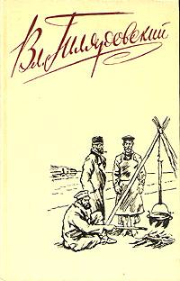 Вл. Гиляровский. Сочинения в четырех томах. Том 2