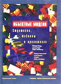 Книга Объектные модели. Стратегии, шаблоны и приложения