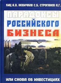Парадоксы российского бизнеса или снова об инвестициях ( 5-94272-003-7 )