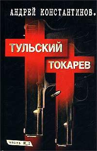 Тульский - Токарев. Часть №1