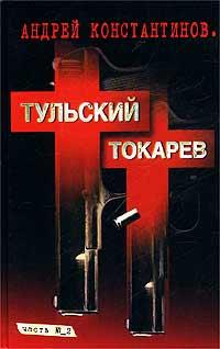 Тульский - Токарев. Часть №2