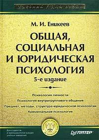 Общая, социальная и юридическая психология