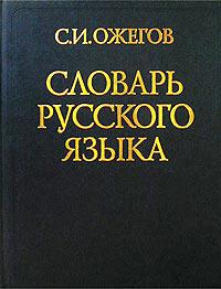 Книга Словарь русского языка