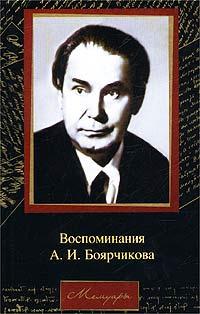 Воспоминания А. И. Боярчикова. А. И. Боярчиков