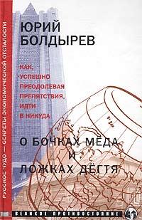 О бочках меда и ложках дегтя ( 5-89747-045-6 )