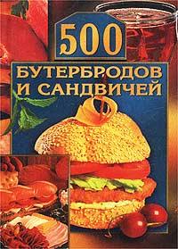 500 ����������� � ���������