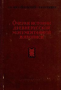 Очерки истории древнерусской монументальной живописи ( конец XIV в - начало XVIII в)