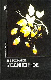 Книга Уединенное