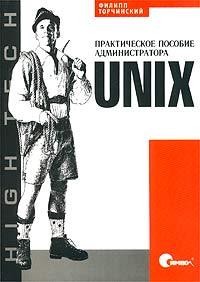 UNIX. Практическое пособие администратора ( 5-93286-084-7 )