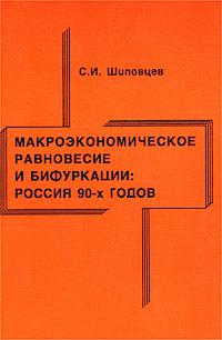 Макроэкономическое равновесие и бифуркации: Россия 90-х годов ( 5-89282-212-5 )