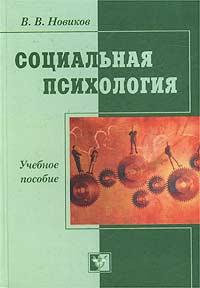 Социальная психология ( 5-89939-091-3 )