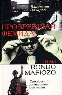 Прозревшая Фемида, или Rondo mafiozo. Откровения питерского адвоката