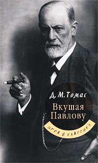 Книга Вкушая Павлову