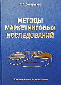 Методы маркетинговых исследований12296407В книге рассматриваются основные методы сбора, измерения и обработки маркетинговой информации, используемые в практике современных маркетинговых исследований. Особое внимание уделяется взаимосвязи между шкалами измерения маркетинговой информации и методами ее сбора и обработки. Представлены методы агрегирования маркетинговой информации в форме математических моделей и, в первую очередь, в форме прогнозных эконометрических моделей. Каждая тема проиллюстрирована примерами из практики и снабжена подробным словарем. Пособие предназначено студентам, практикующим маркетологам и ученым, занимающимся проблемами маркетинга.