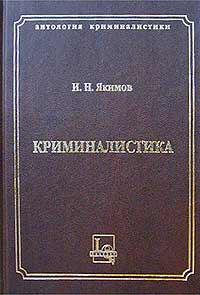 Криминалистика. Руководство по уголовной технике и тактике, И. Н. Якимов