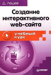 Создание интерактивного Web-сайта. Учебный курс