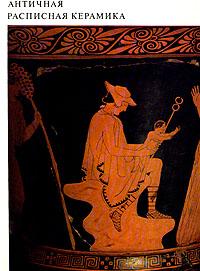 Античная расписная керамика
