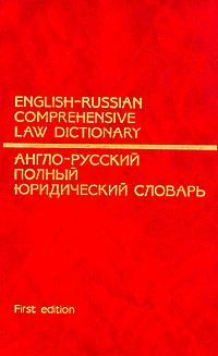 English-Russian Comprehensive Law Dictionary /Англо-русский полный юридический словарь
