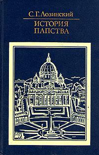 История папства. С. Г. Лозинский