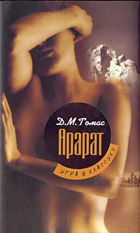 Книга Арарат
