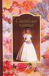 Свадебные платья ( 5-17-017260-5, 5-271-05857-3 )