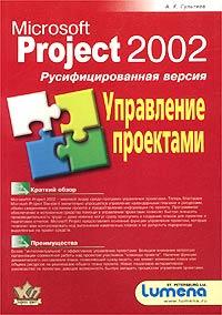 Microsoft Project 2002. Управление проектами. Русифицированная версия ( 5-7931-0239-6 )
