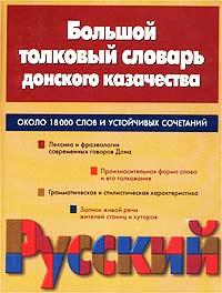 Большой толковый словарь донского казачества. Около 18000 слов и устойчивых сочетаний