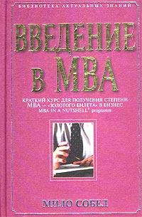 Введение в MBA. Мило Собел