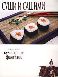 Суши и сашими. Секреты мастера