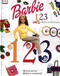 Барби. Учимся считать