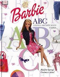 Барби. Азбука английского языка