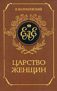Книга Царство женщин