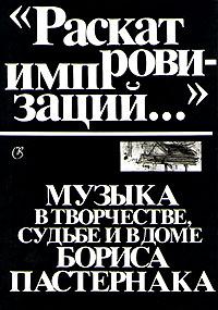 """""""Раскат импровизаций..."""" Музыка в творчестве, судьбе и в доме Бориса Пастернака"""