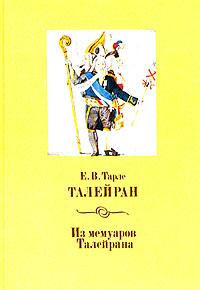 Талейран. Из мемуаров Талейрана
