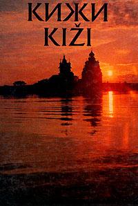 Кижи - Kizi