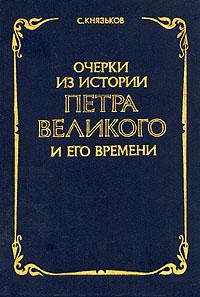 Книга Очерки из истории Петра Великого и его времени