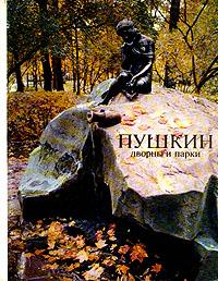 Пушкин. Дворцы и парки