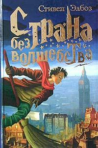 Книга Страна без волшебства