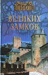 Zakazat.ru 100 великих замков
