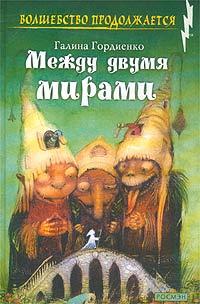 Книга Между двумя мирами