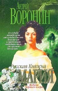 Книга Русская Княжна Мария. Ведьма Черного озера
