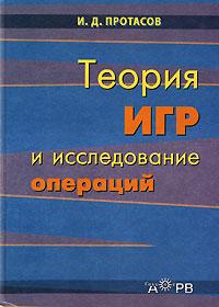 Теория игр и исследование операций ( 5-85438-133-8 )