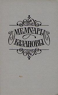 Мемуары Казановы