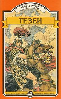 Тезей