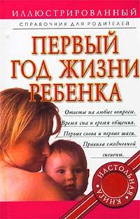 Первый год жизни ребенка. Иллюстрированный справочник для родителей