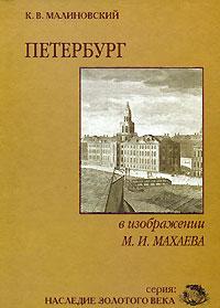 Петербург в изображении М. И. Махаева