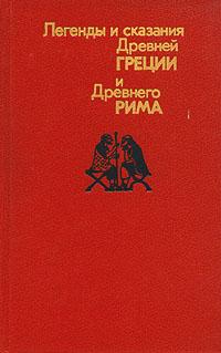 Книга Легенды и сказания Древней Греции и Древнего Рима