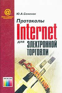 Протоколы Internet для электронной торговли. Ю. А. Семенов